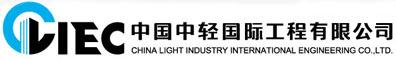 中国中轻国际工程有限公司