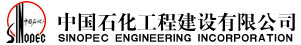 中国石化工程建设有限公司
