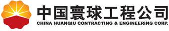 中国寰球工程公司