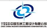 中国五洲工程设计有限公司