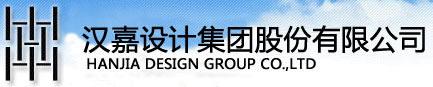 汉嘉设计集团