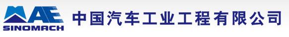 中国汽车工业工程有限公司