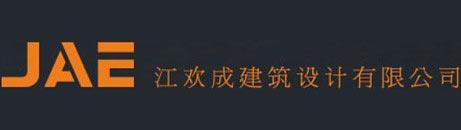 江欢成建筑设计有限公司