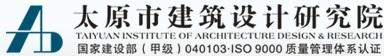 太原市建筑设计研究院