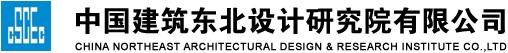 中国建筑东北设计研究院