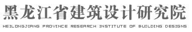 黑龙江省建筑设计研究院