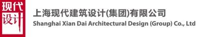 上海现代建筑设计(集团)有限公司