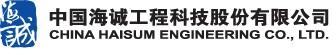 中国海城工程科技股份有限公司