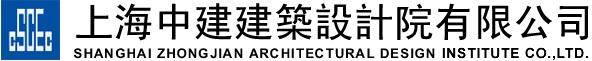 上海中建建筑设计院有限公司