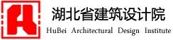 湖北省建筑设计院