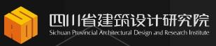 四川省建筑设计研究院